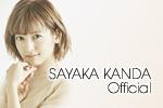 神田沙也加オフィシャルホームページ